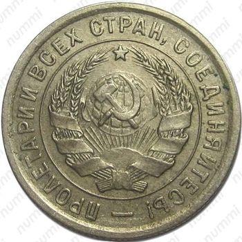 20 копеек 1932, реверс штемпель Б, цифры номинала широкие (колбаса) - Аверс