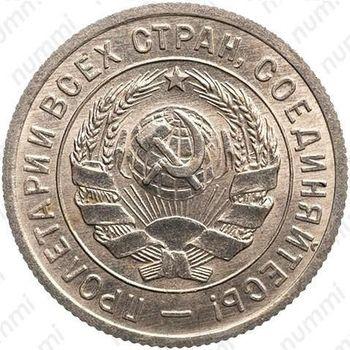 20 копеек 1934, специальный чекан