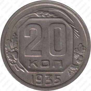 20 копеек 1935, перепутка - Реверс