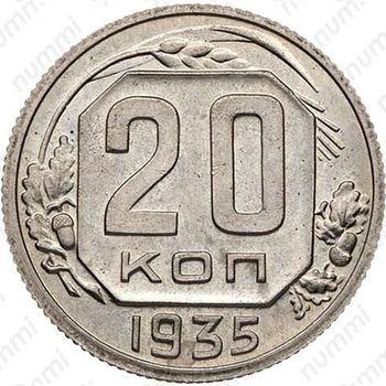 20 копеек 1935, специальный чекан