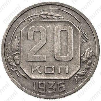 20 копеек 1936, перепутка - Реверс