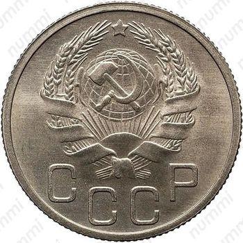 20 копеек 1936, специальный чекан