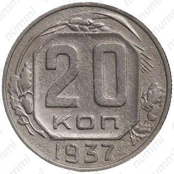 20 копеек 1937, перепутка - Реверс