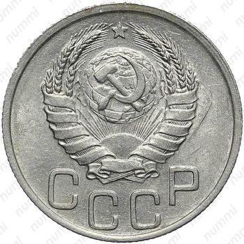 20 копеек 1938