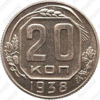 20 копеек 1938, специальный чекан