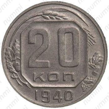 20 копеек 1940, перепутка - Реверс