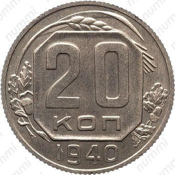 20 копеек 1940, специальный чекан