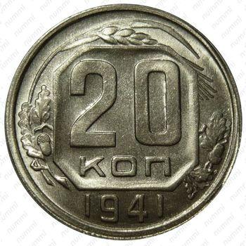 20 копеек 1941