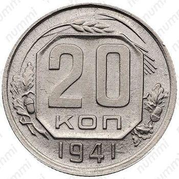 20 копеек 1941, перепутка - Реверс
