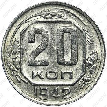 20 копеек 1942