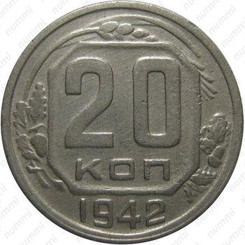 20 копеек 1942, штемпель 1.12А - Реверс