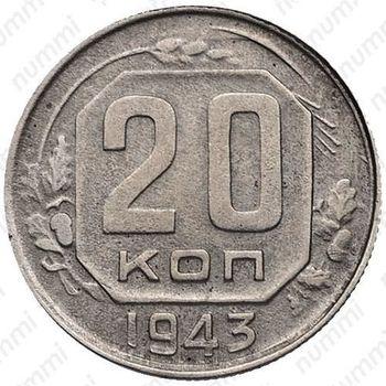 20 копеек 1943, перепутка - Реверс