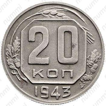 20 копеек 1943, штемпель 1.12Б