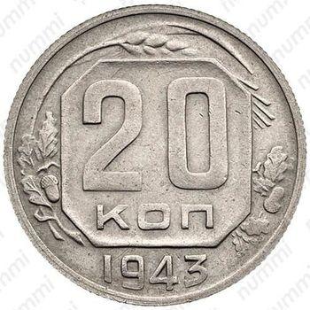 20 копеек 1943, штемпель 1.21А