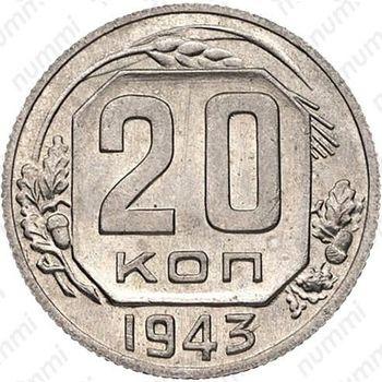 20 копеек 1943, специальный чекан
