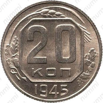 20 копеек 1945, специальный чекан