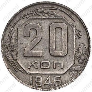 20 копеек 1946, перепутка (звезда большая, разрезная, аверс штемпель 1.2 от 3 копеек 1946 года) - Аверс