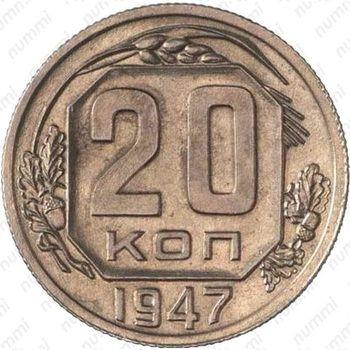 20 копеек 1947