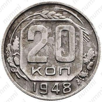 20 копеек 1948, перепутка - Реверс