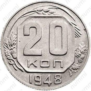 20 копеек 1948, специальный чекан