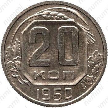 20 копеек 1950, специальный чекан