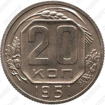 20 копеек 1951, специальный чекан