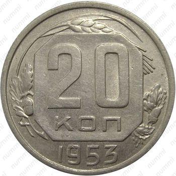 """20 копеек 1953, аверс штемпель 3, буква """"Р"""" приспущена - Аверс"""