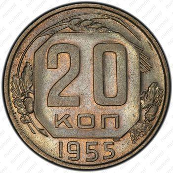 20 копеек 1955, перепутка - Реверс