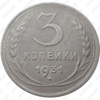 3 копейки 1931, перепутка (на кружке 20 копеек)