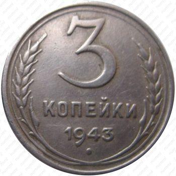 3 копейки 1943, перепутка (на кружке 20 копеек)