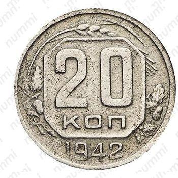 Медно-никелевая монета 20 копеек 1942, перепутка (реверс)