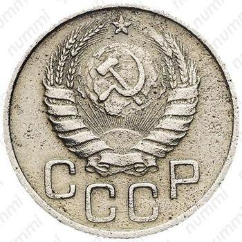 Медно-никелевая монета 20 копеек 1942, перепутка (аверс)