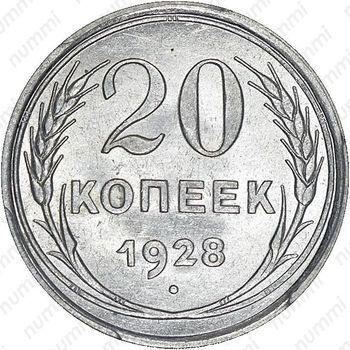 Серебряная монета 20 копеек 1928, перепутка (реверс)