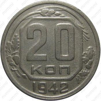 Медно-никелевая монета 20 копеек 1942, штемпель 1.12А (реверс)