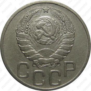 Медно-никелевая монета 20 копеек 1942, штемпель 1.12А (аверс)