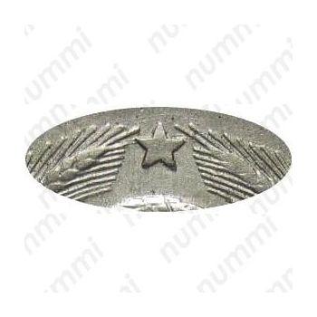 Медно-никелевая монета 20 копеек 1942, штемпель 1.12А (детали)