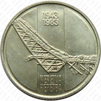 10 динаров 1983, битва на Неретве