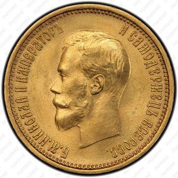 10 рублей 1899, АГ - Аверс