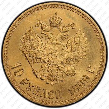 10 рублей 1899, АГ - Реверс