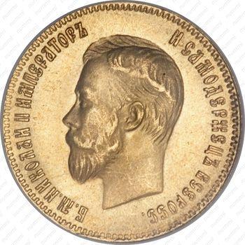 10 рублей 1901, АР - Аверс