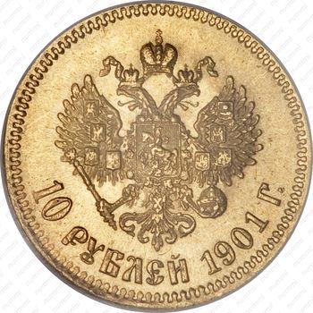 10 рублей 1901, АР - Реверс