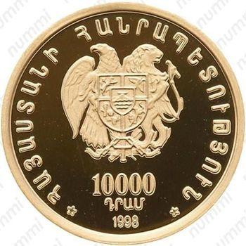 10000 драмов 1998, церковь Св. Григория в Ани