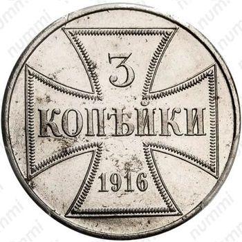 3 копейки 1916, германская оккупация (J)