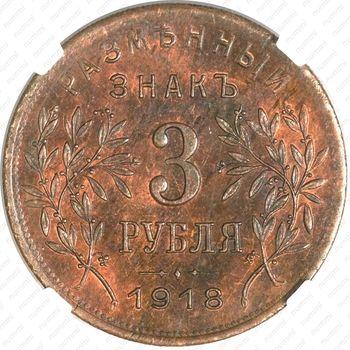 3 рубля 1918, Армавир (выпуск первый, большой кружок)