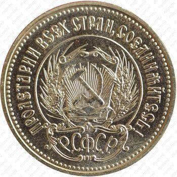 Золотая монета червонец 1982, сеятель (ЛМД) (аверс)