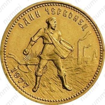 Золотая монета червонец 1977, сеятель (ММД) (реверс)