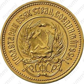 Золотая монета червонец 1977, сеятель (ММД) (аверс)