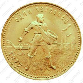 Золотая монета червонец 1977, сеятель (ЛМД) (реверс)