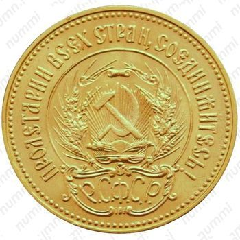 Золотая монета червонец 1977, сеятель (ЛМД) (аверс)
