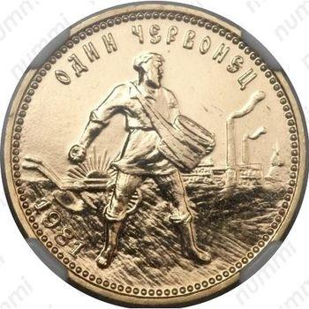 Золотая монета червонец 1981, сеятель (ЛМД) (реверс)